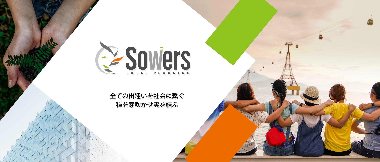 株式会社Sowers(ソワーズ)